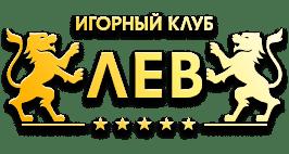 Игорный Дом Лев казино